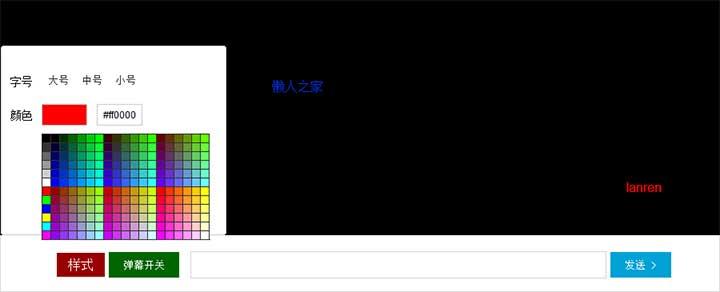 jQuery視頻網站彈幕代碼