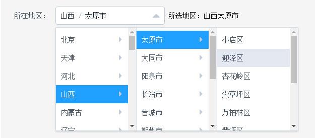 element-ui省市县三级联动菜单代码
