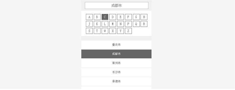 jQuery手机端首字母查询城市选择插件
