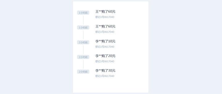 jQuery购买记录列表文字滚动更新代码