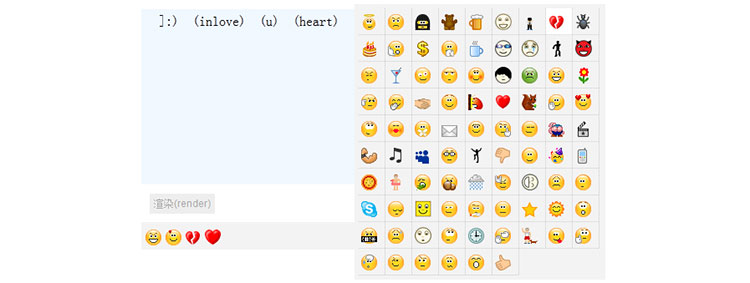 jQuery文本框输入表情符号代码