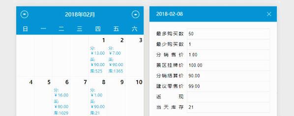 兼容手机端的jQuery日历设置当天价格库存插件代码