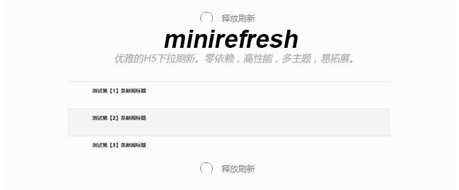 minirefresh.js插件制作的手机端下拉刷新加载代码