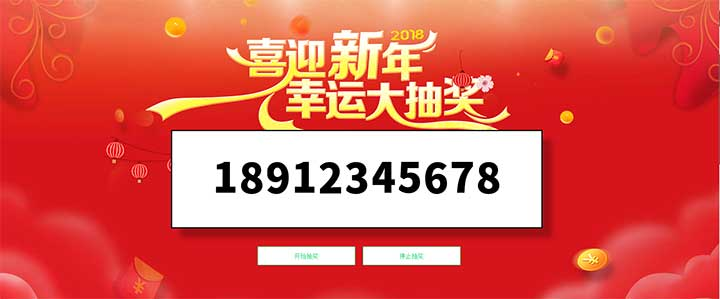 jQuery新年年会随机手机号码滚动抽奖代码