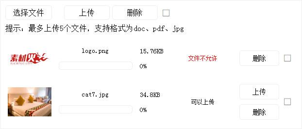 jQuery图片文件批量上传队列代码