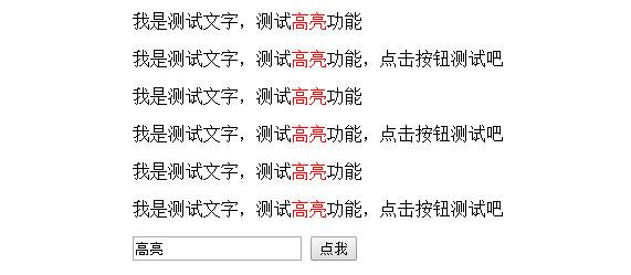 jQuery查找关键词文字高亮显示代码