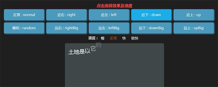 网站特效代码10种jQuery打字机文字飞入动画代码
