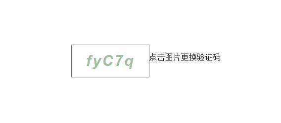 网站特效代码jQuery随机生成验证码插件代码