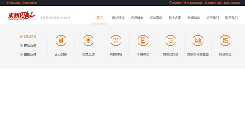 jQuery网络建站公司宽屏导航下拉菜单代码