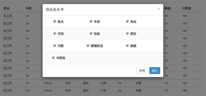 网站特效代码jQuery表格数据条件筛选代码