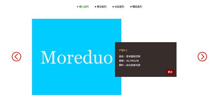 jQuery基于SuperSlide选项卡图片轮播组合代码
