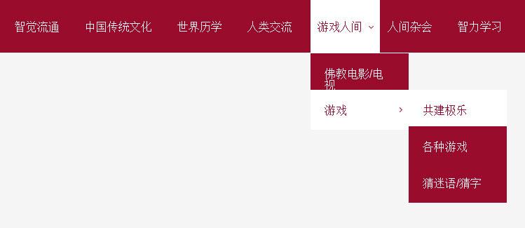 红色CSS3网站导航三级下拉菜单代码