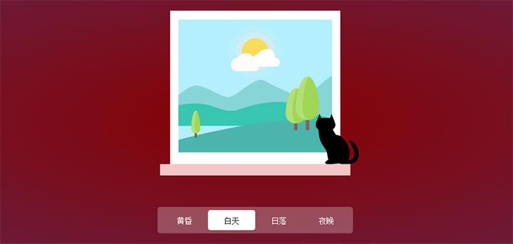 网站特效代码jQuery CSS3一天时段动画场景切换动画特效