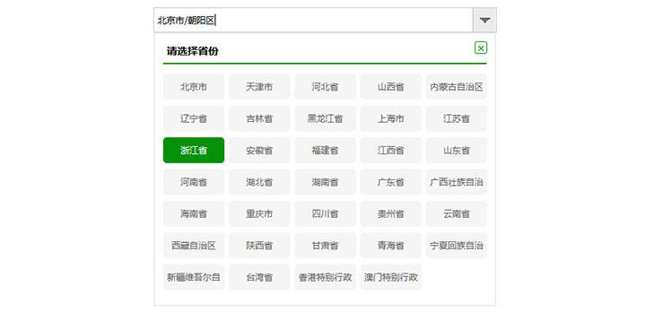 网站特效代码jQuery弹出式下拉框省市区三级联动地区挑选插件