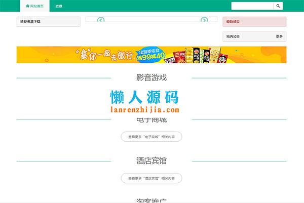 NZ源码交易平台虚拟交易付费下载系统整站php源码