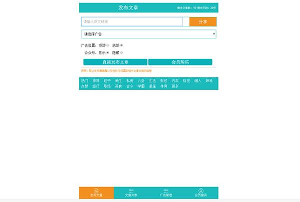 PHP微信朋友圈广告植入源码