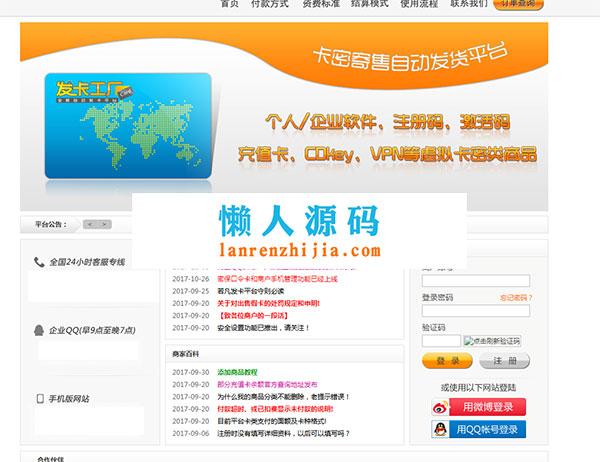 云腾自动发卡平台源码企业版下载