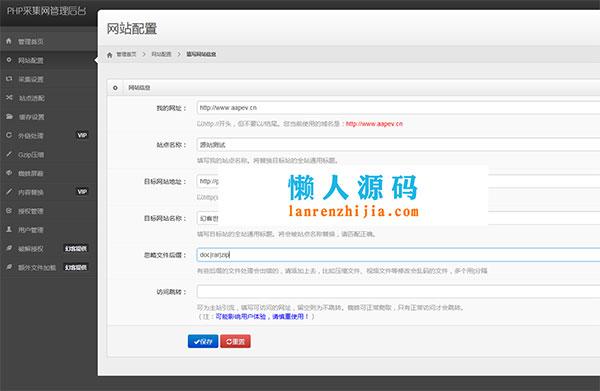 PHP万能采集网站源码