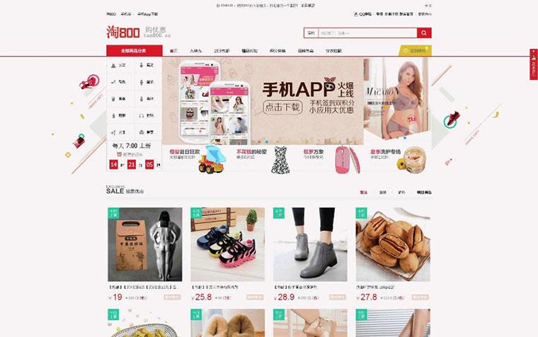 PHP轩宇淘客商业版网站源码