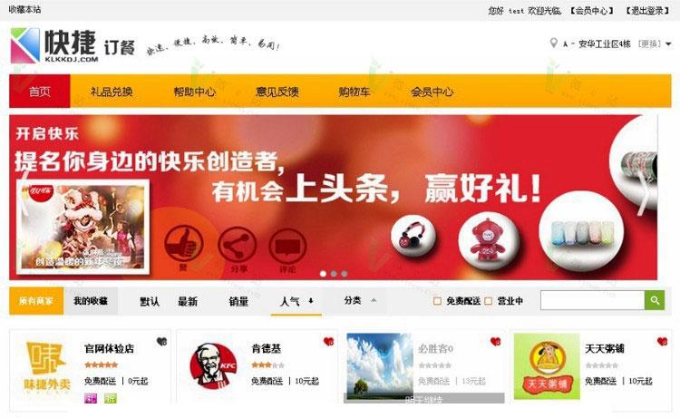 快捷网上订餐V3.8.1多店多城市版 微信外卖系统+安卓系统app