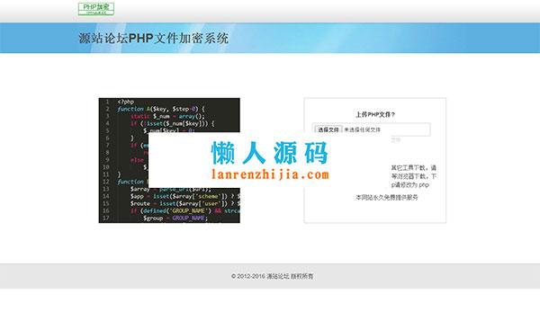 PHP文件在线加密系统网站源码