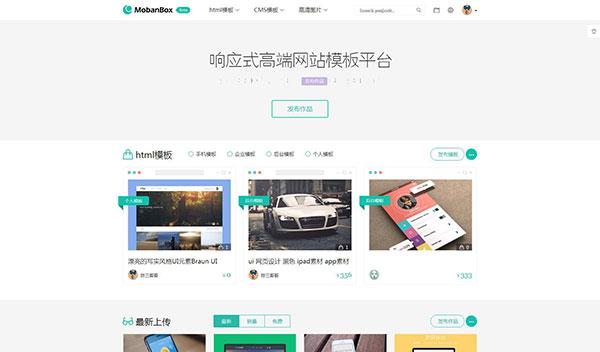 Mobanbox响应式高端网站模板平台系统源码下载