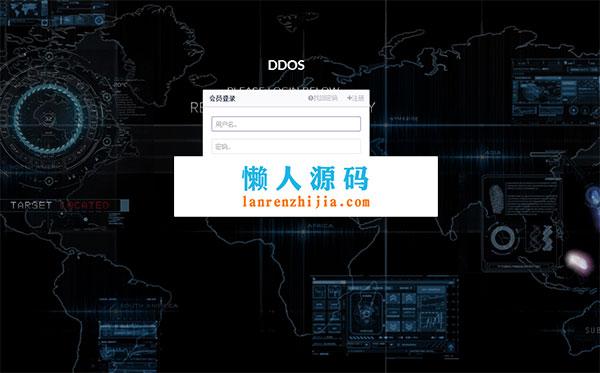 DDOS网页端卡密API源码附视频教程