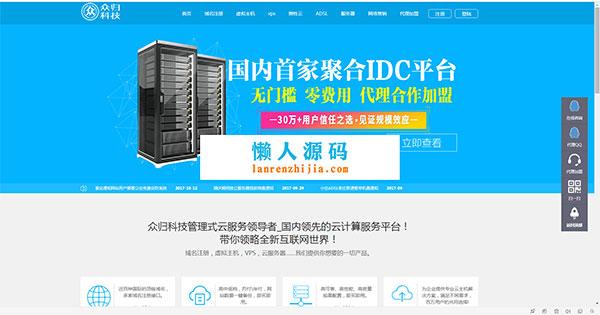 PHP多平台云主机聚合IDC免费代理整合平台网站源码