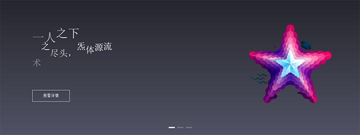 非常炫酷的jQuery图片文字动画切换特效