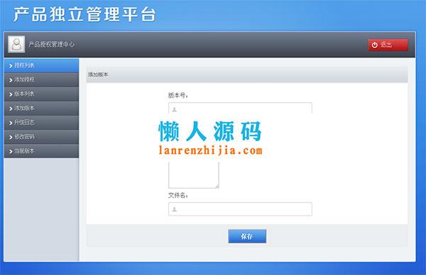 PHP授权验证系统V2.1完整版 带补丁包