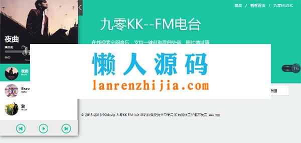 仿云上的日子FM电台音乐网站源码