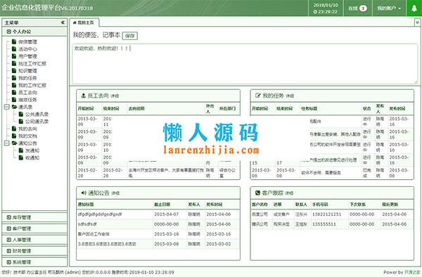 Thinkphp+BJUI前端框架通用企业信息管理OA办公后台系统源码