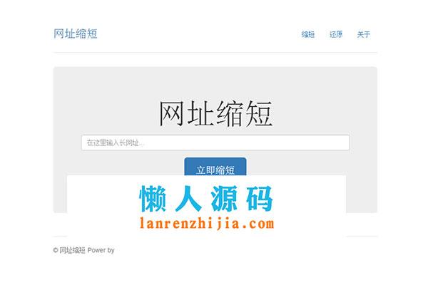PHP网址缩短源码 t.cn接口生成短网址