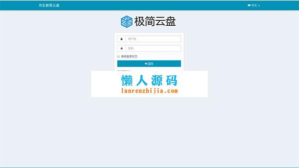 PHP个人云盘网站源码下载
