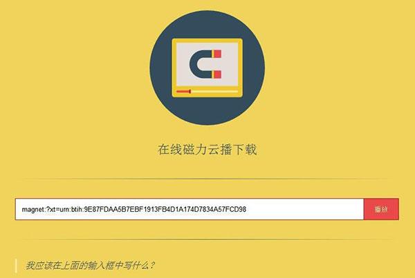 在线磁力链接种子文件边下边播网站源码