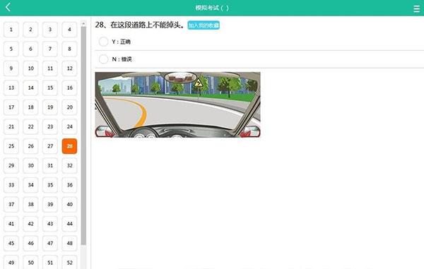 Thinkphp3.2驾校在线考试系统源码 手机+PC+平板自适应