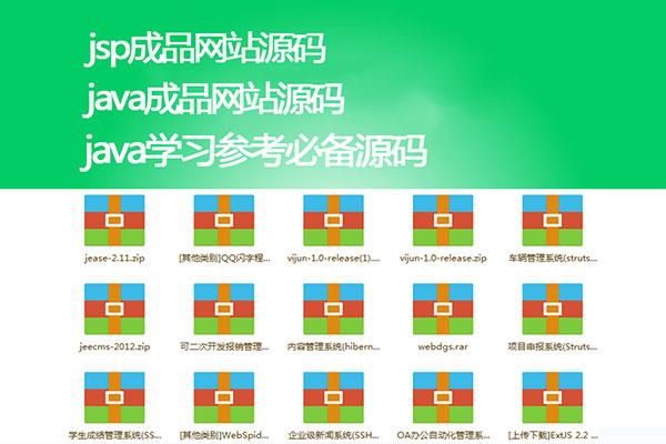 60套Java/Jsp/mybatis/maven前台网站页面/后台管理系统