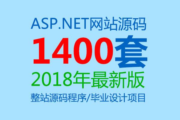1400套ASP.NET网站源码下载(1/2)