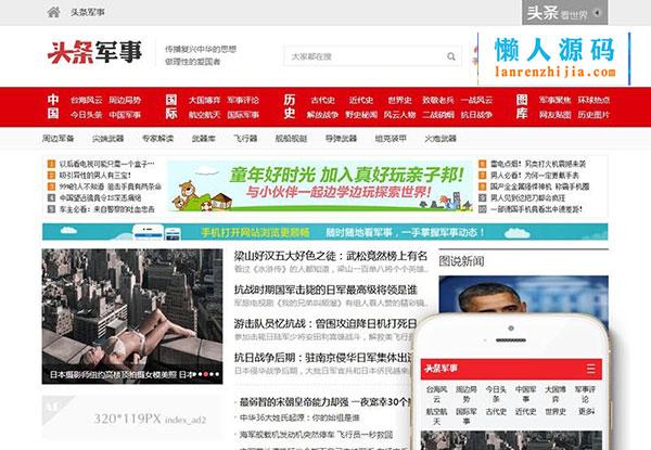 织梦dedecms大型头条军事新闻资讯网站模板(带手机端)