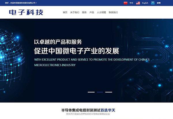 织梦dedecms中英双语电子科技企业网站模板(带手机端)