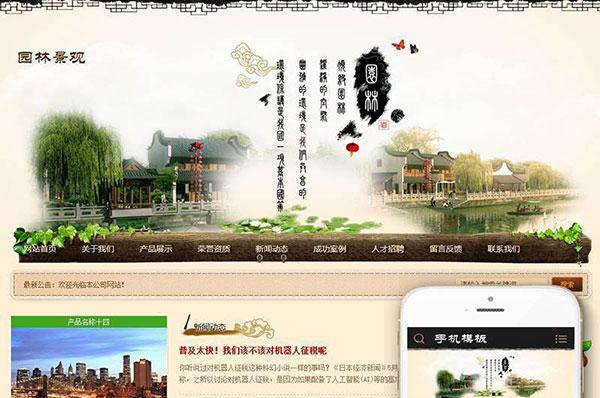 织梦dedecms市政园林景观苗木企业网站模板(带手机端)