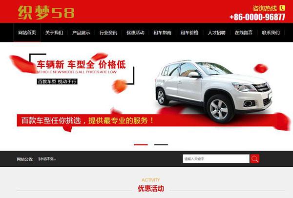 织梦dedecms汽车租赁服务公司网站模板(带手机移动端)