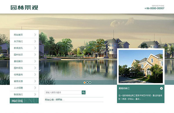 织梦dedecms农林园林景观公司网站模板(带手机移动端)