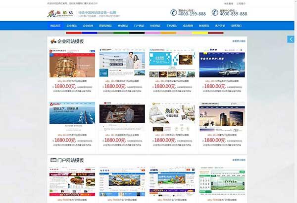 织梦dedecms自助建站成品网站模板销售平台整站源码