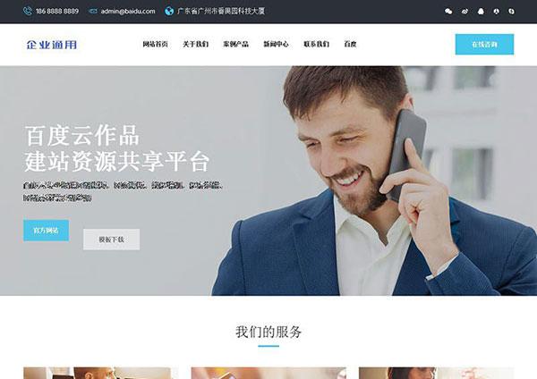织梦dedecms响应式高端商务公司网站模板(自适应手机)