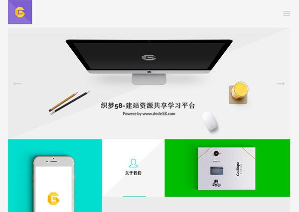织梦dedecms仿win8 metro卡片风格照应式企业网站模板