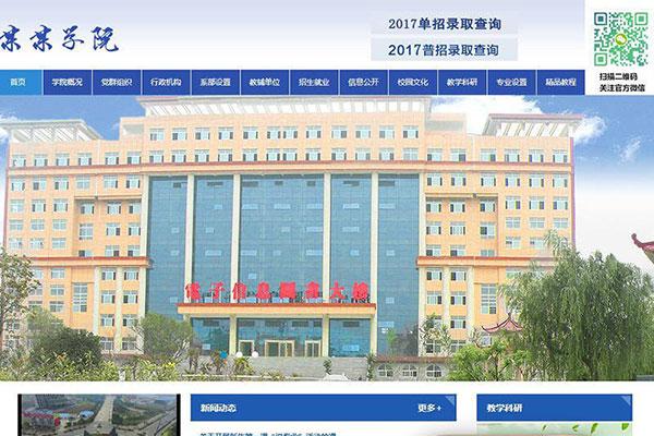 织梦dedecms信息职业技巧学院黉舍网站模板(带手机移动端)