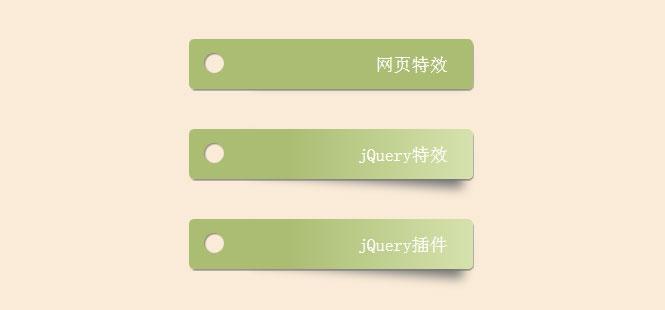 CSS3带阴影贴纸标签按钮样式