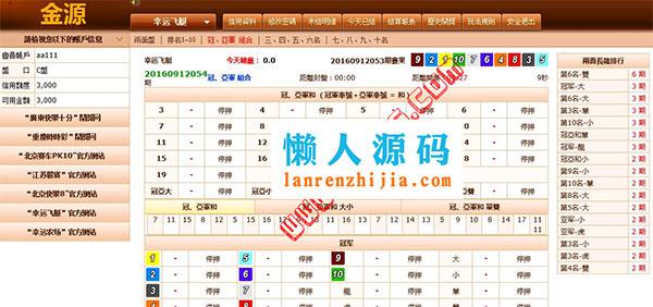 2017US版本最新北京赛车+荣幸飞艇等PHP网站源码