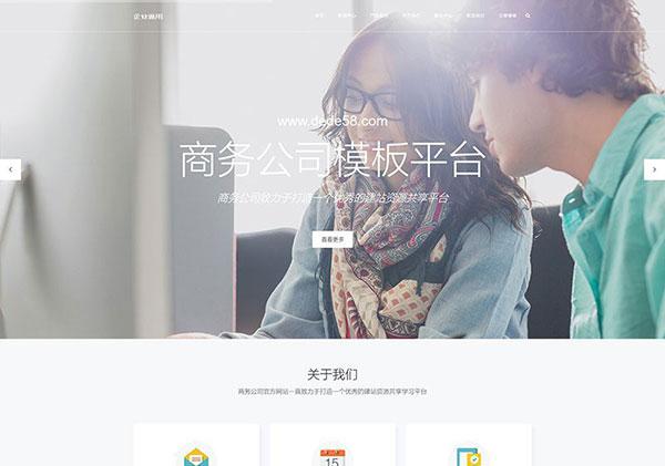 织梦dedecms高端大年夜气照应式精细商务公司网站模板(自适应手机端)
